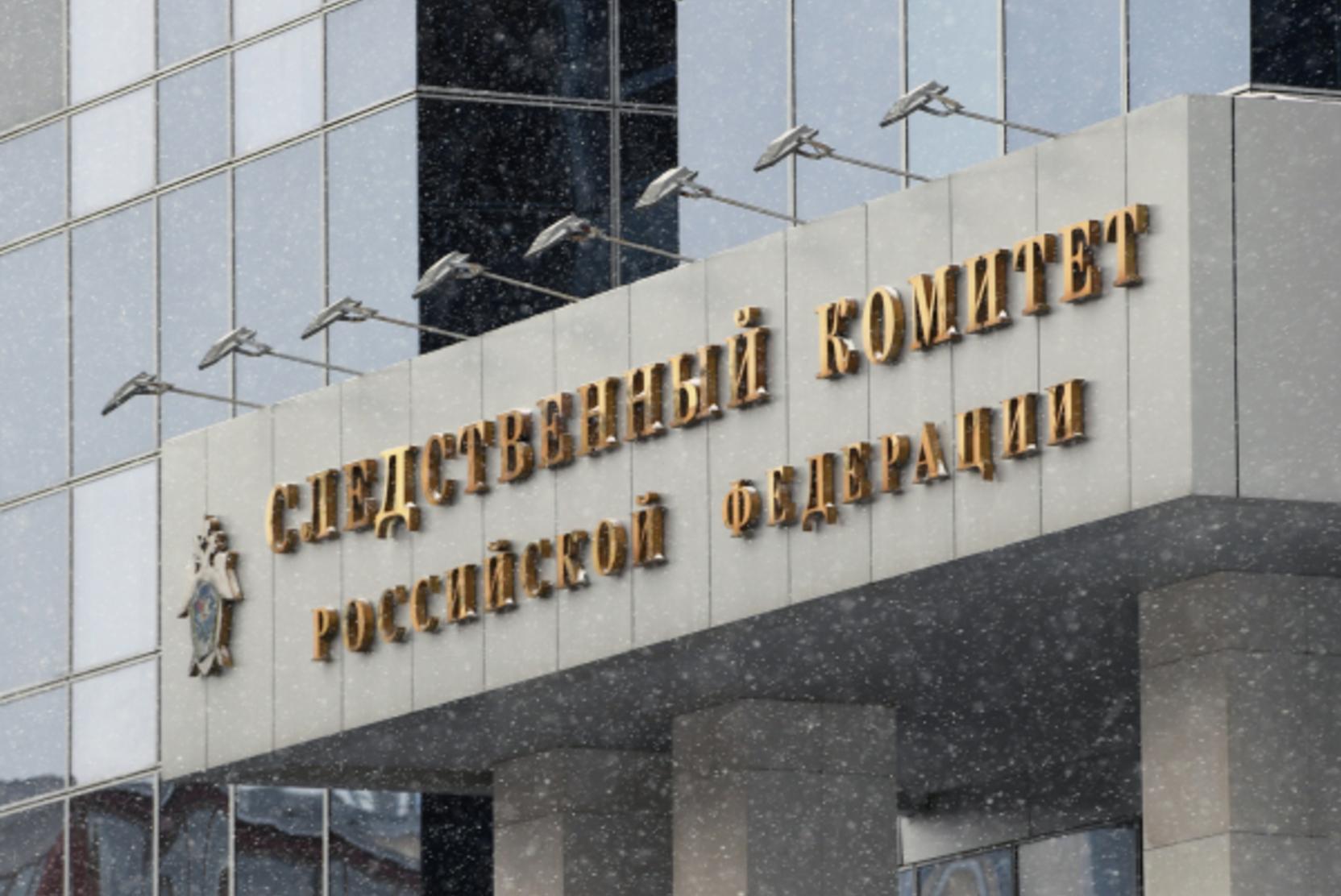 СК объявил в розыск обвиняемого в убийстве россиянина гражданина Украины Маркива