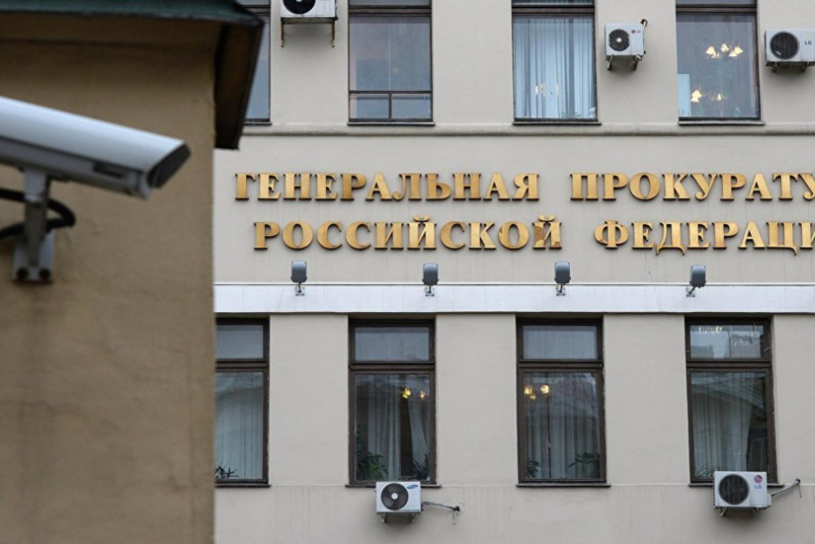 Генпрокуратура РФ добила до 40 список нежелательных организаций