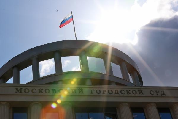 В Москве 12 судов получили сообщения о минировании