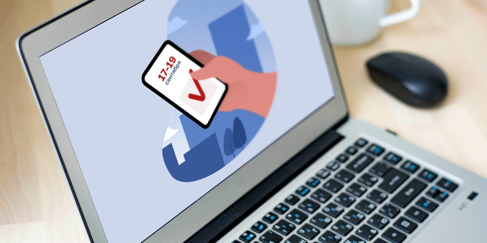 Сервис по поиску избирательного участка и округа открылся на портале mos.ru