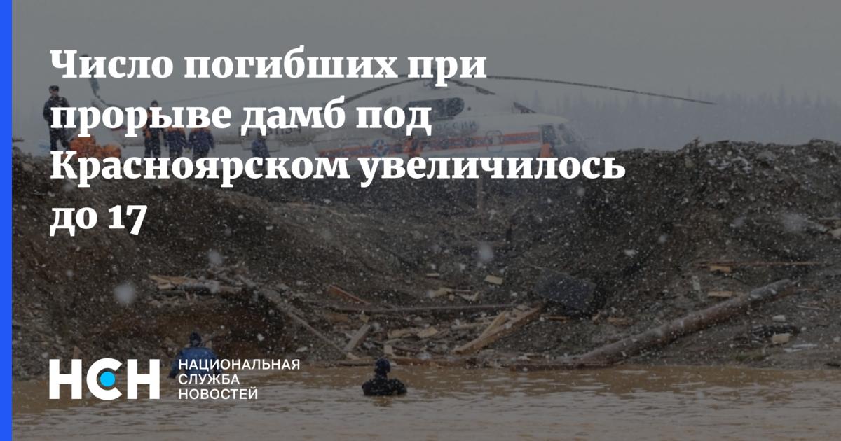 Число погибших при прорыве дамб под Красноярском увеличилось до 17