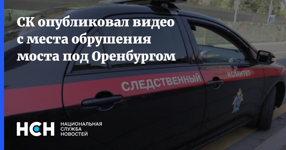СК опубликовал видео с места обрушения моста под Оренбургом