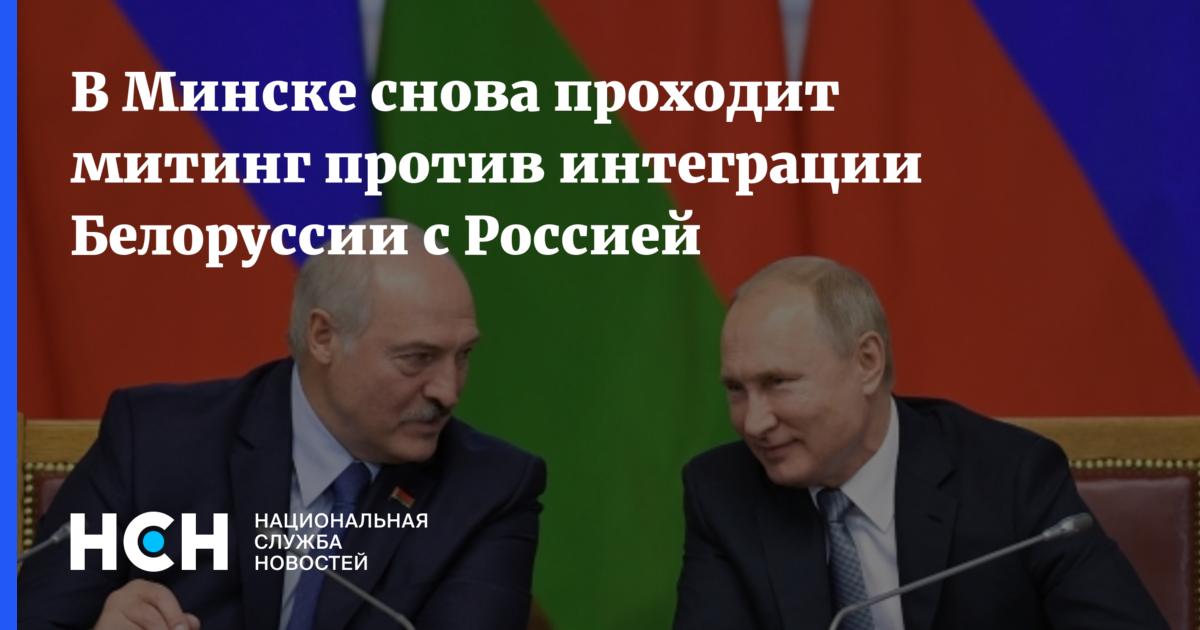 В Минске снова проходит митинг против интеграции Белоруссии с Россией