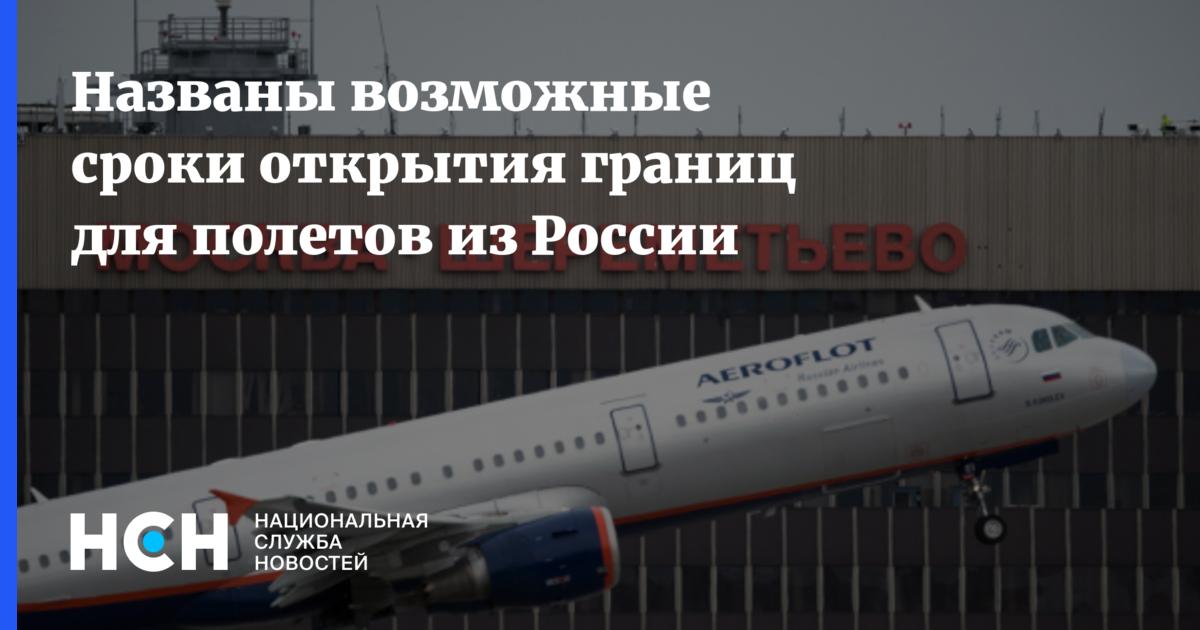 Россия открытие границ когда авиабилеты краснодар дубай