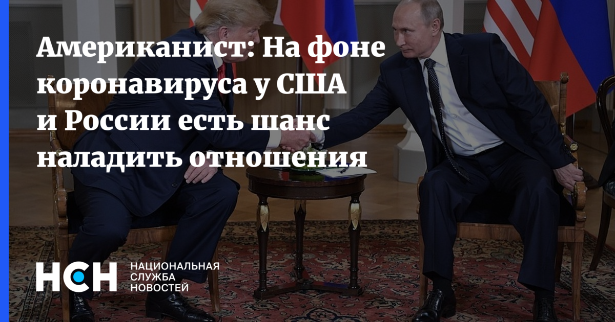 Американист: На фоне коронавируса у США и России есть...
