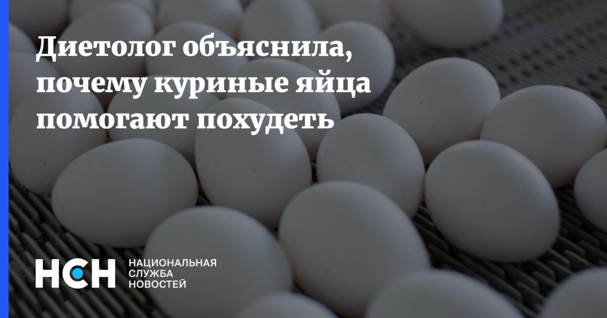яйца помогают похудеть