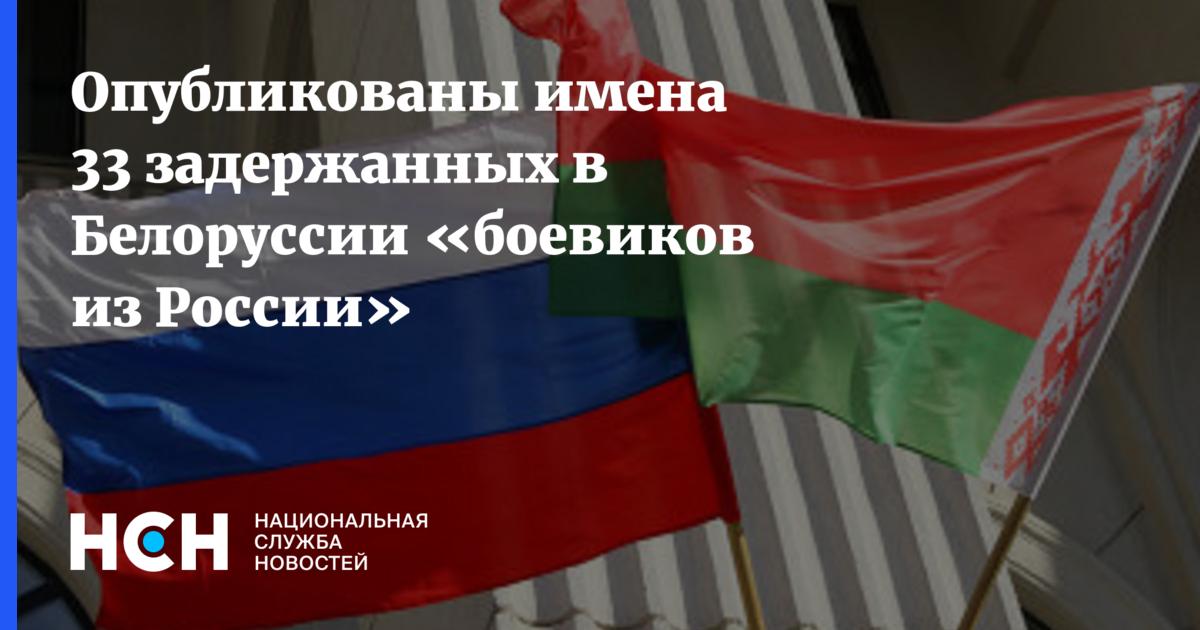Опубликованы имена 33 задержанных в Белоруссии «боевиков из России»