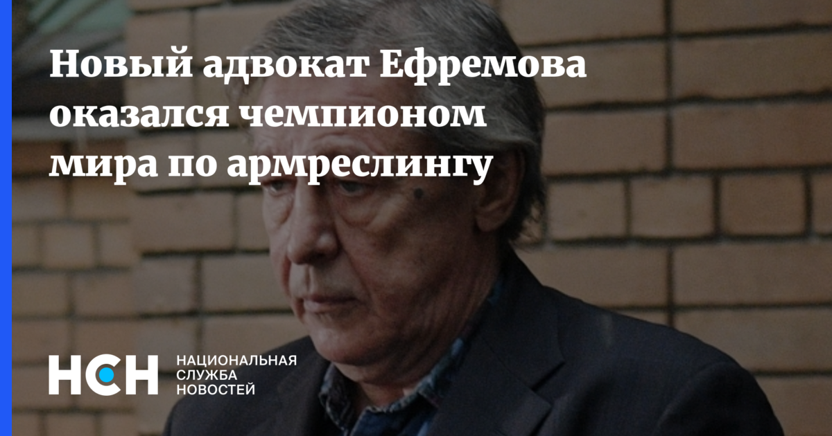 Новый адвокат Ефремова оказался чемпионом мира по армреслингу