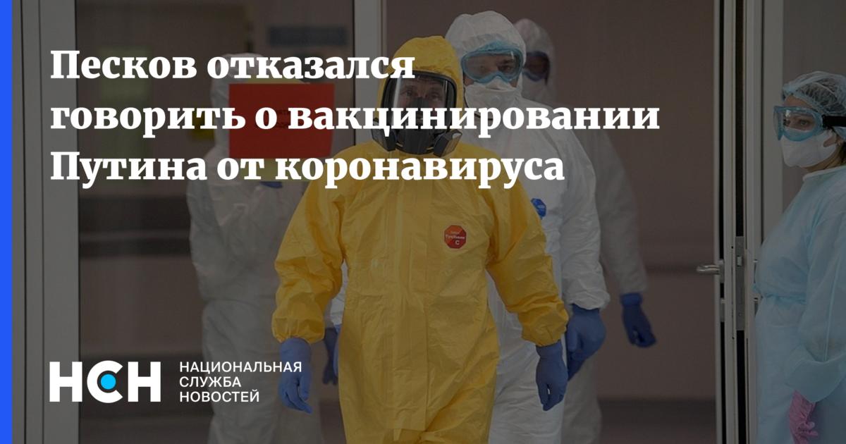 Песков отказался говорить о вакцинировании Путина от коронавируса