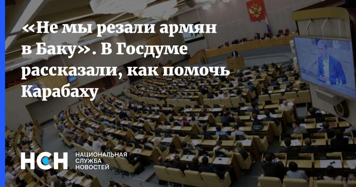«Не мы резали армян в Баку». В Госдуме рассказали, как помочь Карабаху