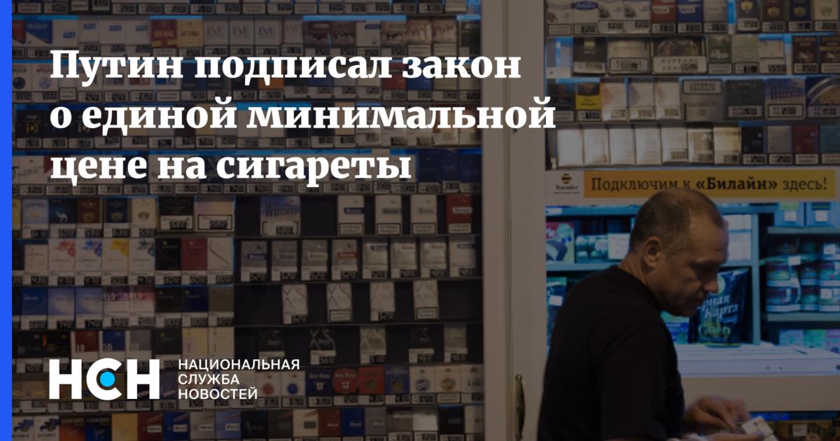 Табачные изделия продажа закон казахский сигареты оптом