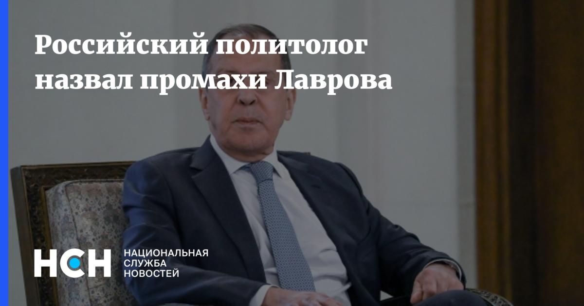 Российский политолог назвал промахи Лаврова