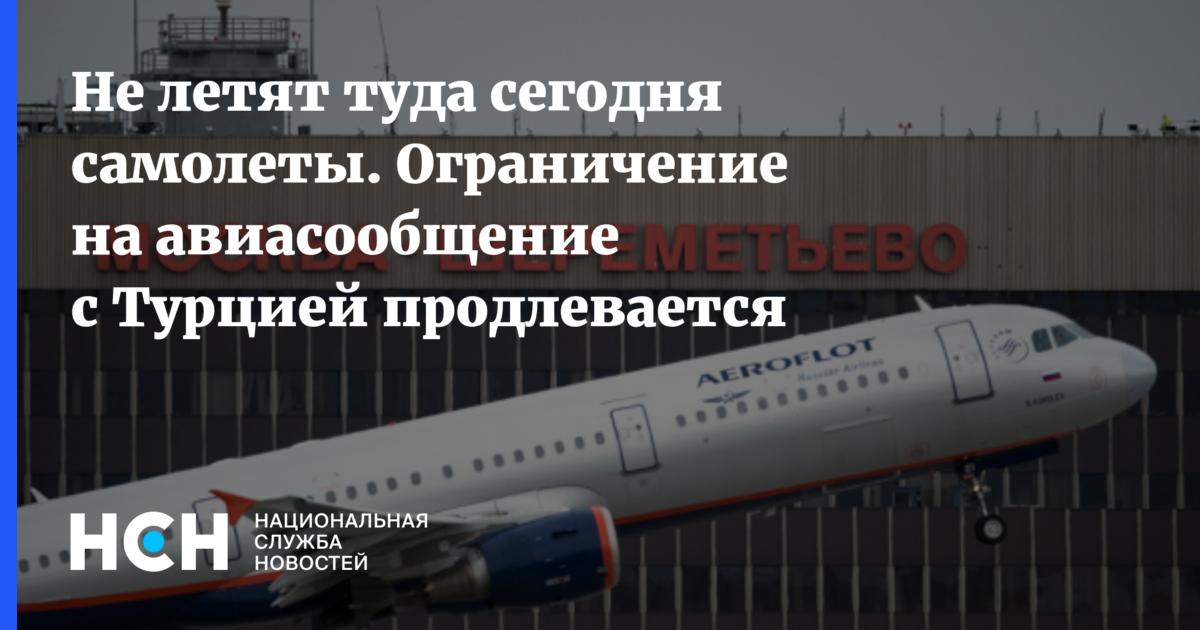 Не летят туда сегодня самолеты. Ограничение на авиасообщение с Турцией продлевается